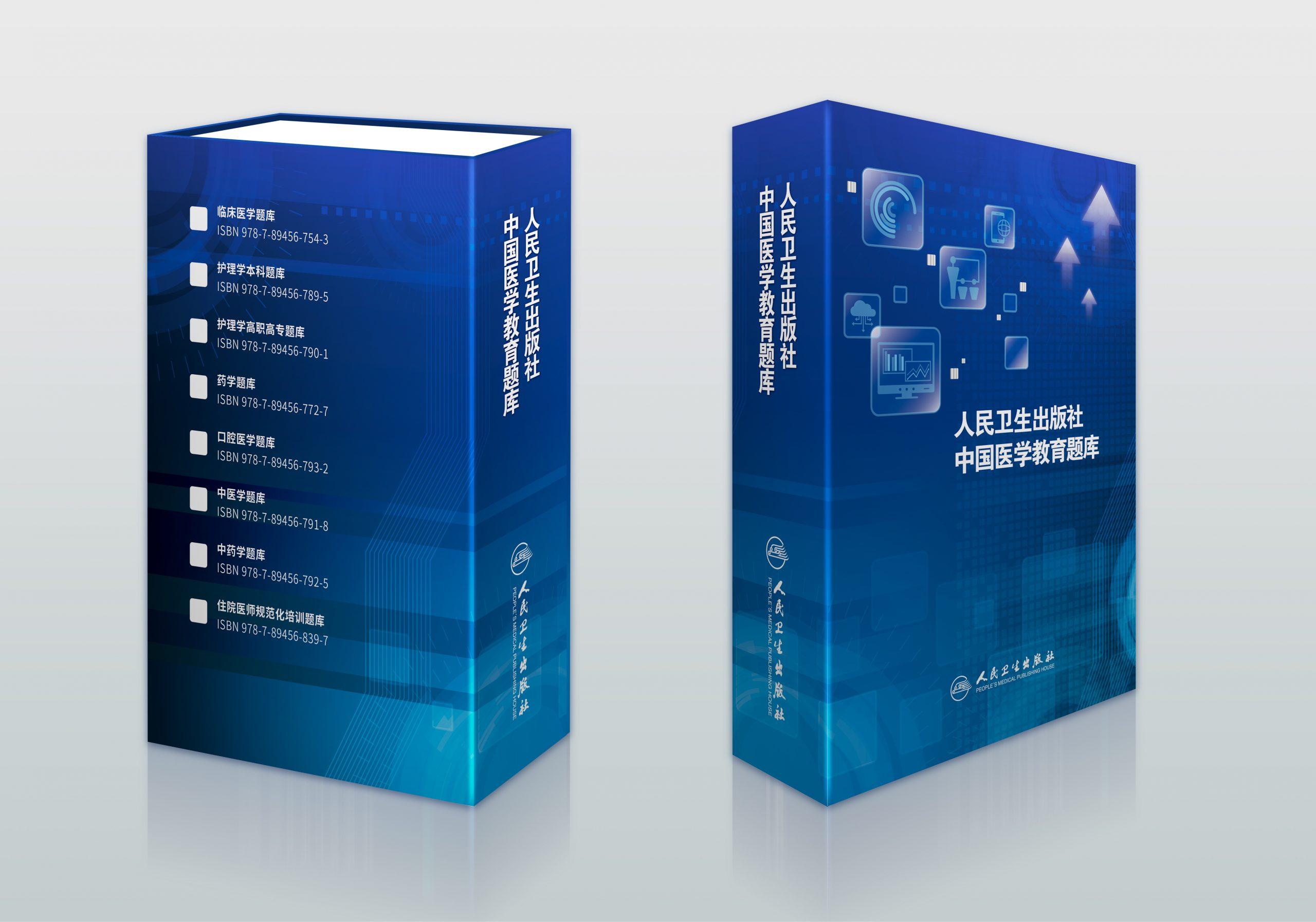 中国医学教育题库:高质量服务院校医学教育-出版人杂志官网
