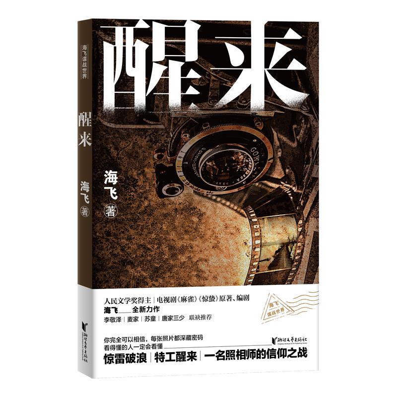 """2020年度""""浙版传媒好书""""榜单揭晓,这份精品书单陪你过大年-出版人杂志官网"""