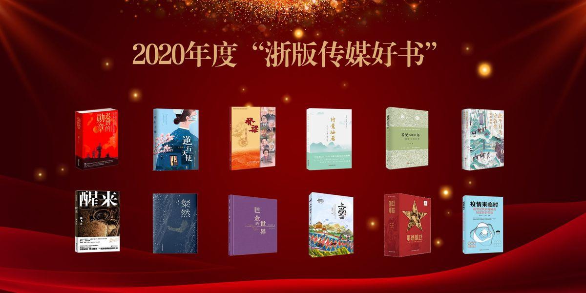 """2020年度""""浙版传媒好书""""榜单揭晓,这份精品书单陪你过大年"""