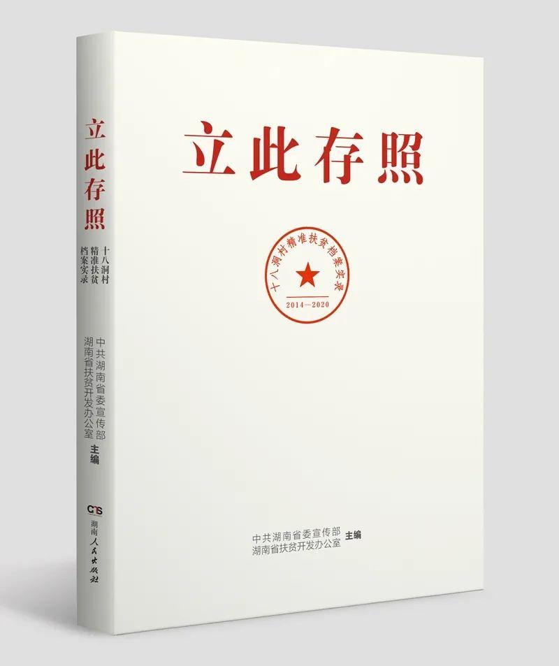 """春节囤书啦!2020""""年度湘版好书""""出炉,请签收!-出版人杂志官网"""