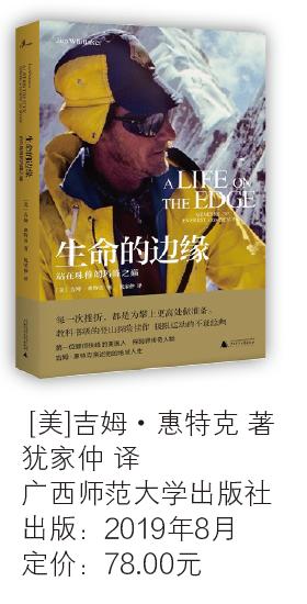 行走在生命边缘的勇者-出版人杂志官网