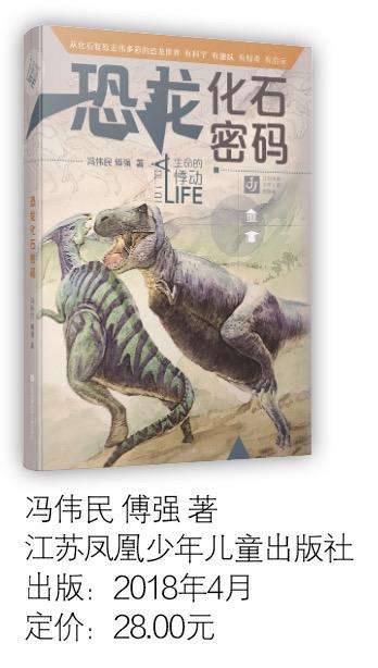 远古生命的魅力和启示-出版人杂志官网