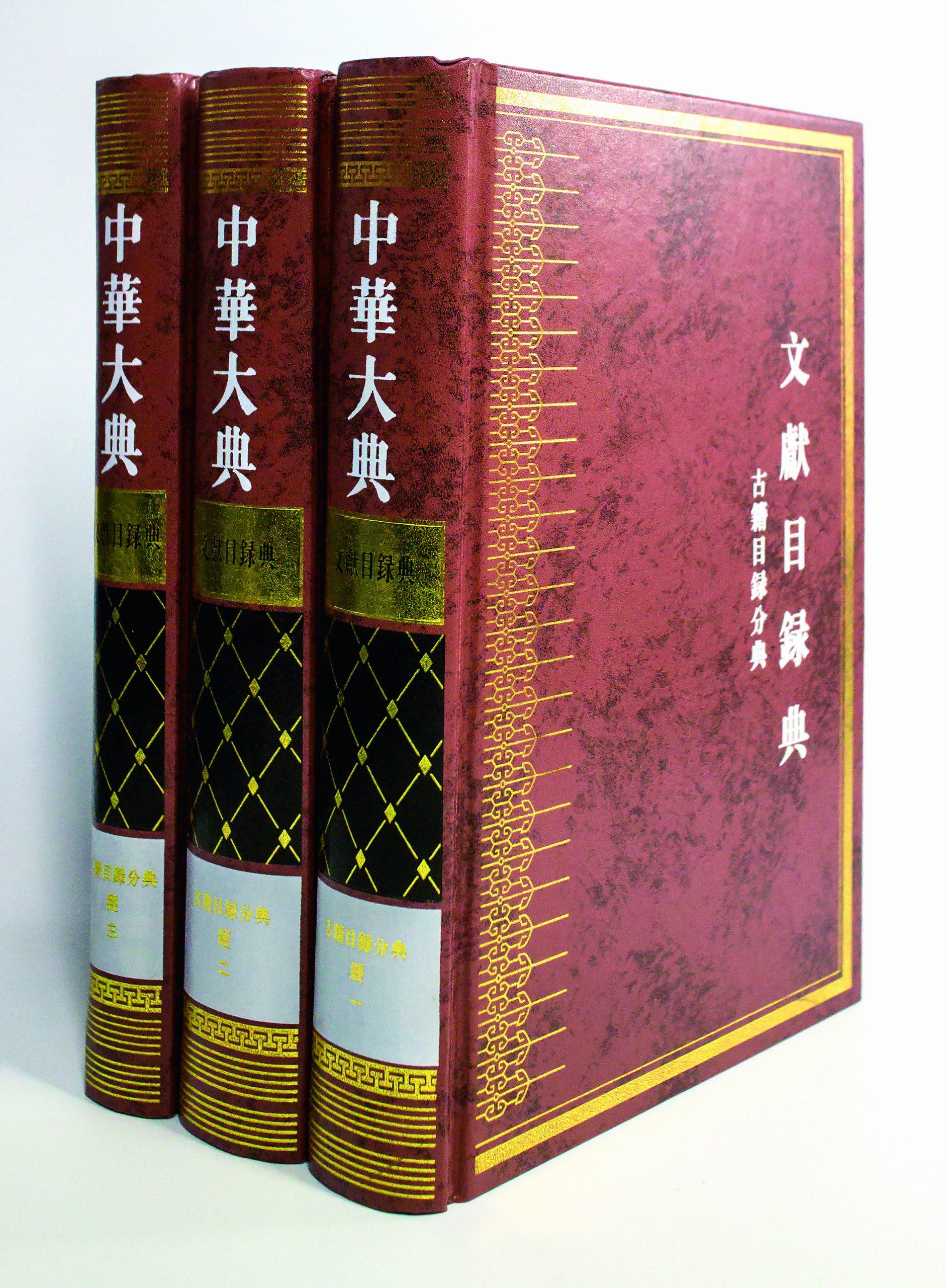嘉惠学林,推进文献目录学研究-出版人杂志官网
