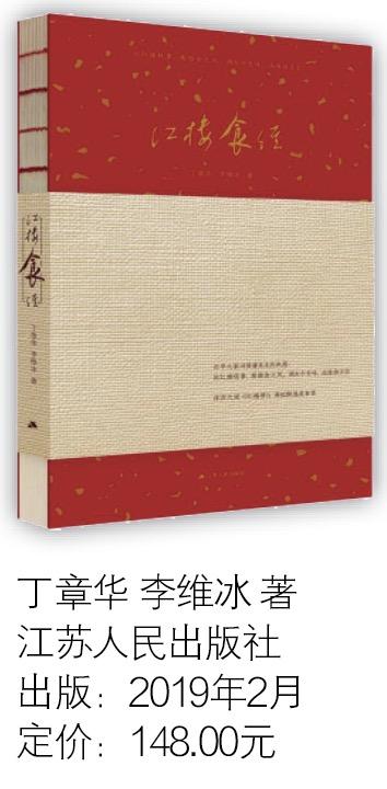 尽显博大精深红楼食谱-出版人杂志官网