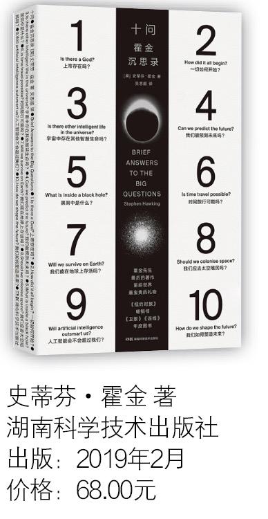 """霍金""""十问""""试答-出版人杂志官网"""
