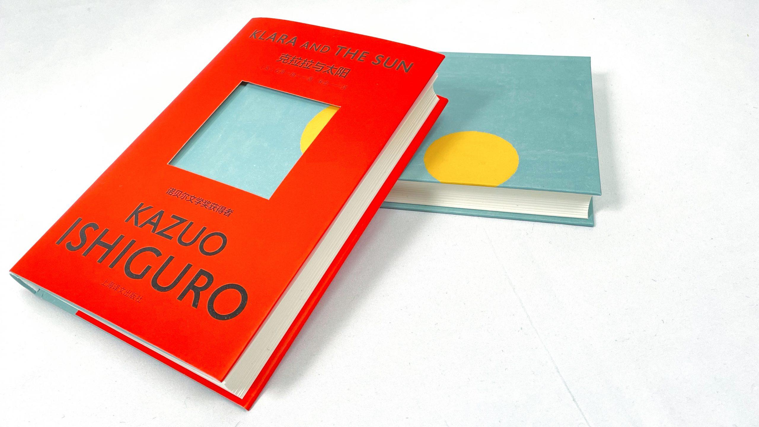 诺奖得主石黑一雄最新小说《克拉拉与太阳》预售开启!