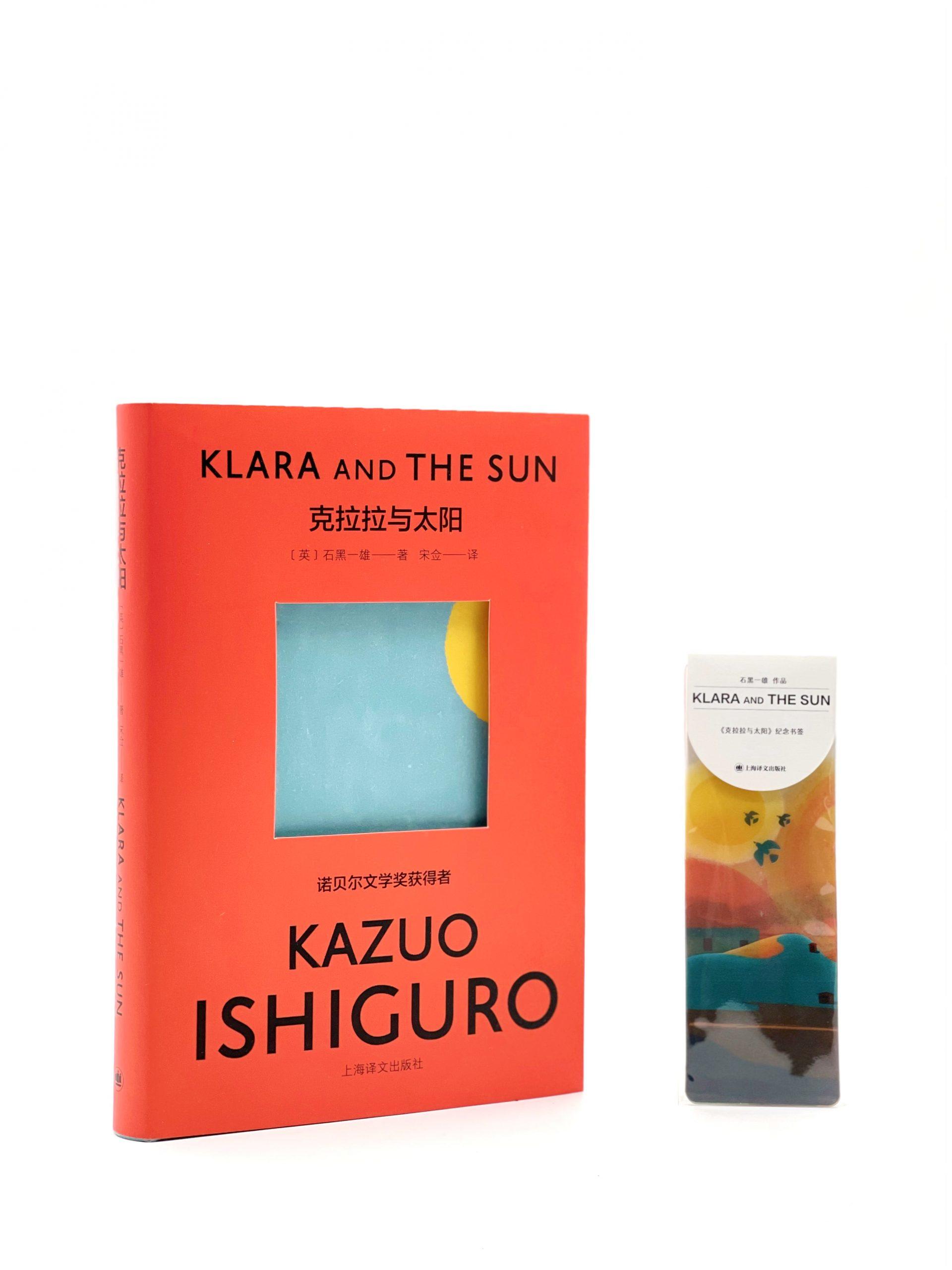 诺奖得主石黑一雄最新小说《克拉拉与太阳》预售开启!-出版人杂志官网