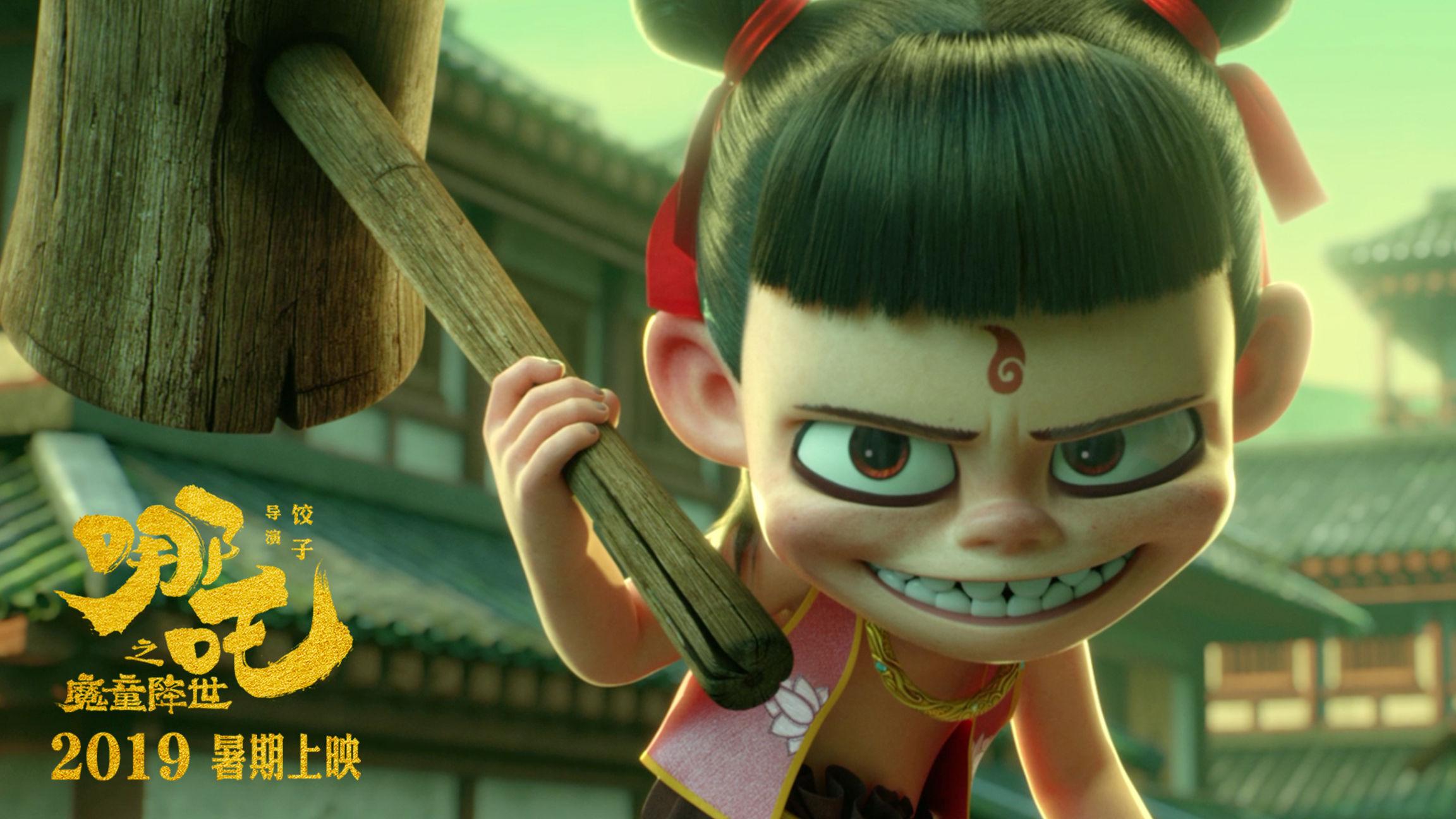 《哪吒》之后,中国动画电影能否后继有人?
