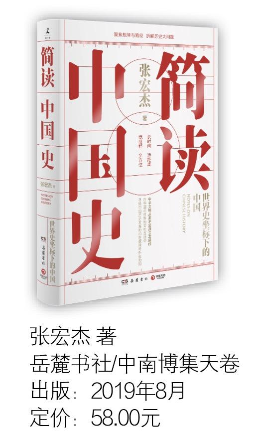 在世界史坐标下重建中国史的常识-出版人杂志官网