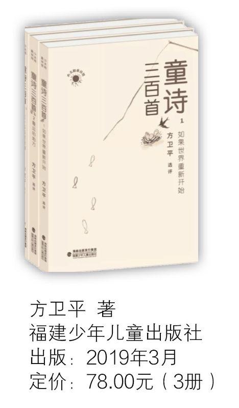 童诗中的中国模样-出版人杂志官网