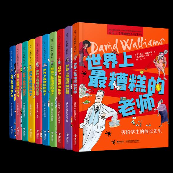 """""""世界上最糟糕的大人"""",让孩子学会理解父母和老师——大卫·少年幽默小说再添新书-出版人杂志官网"""