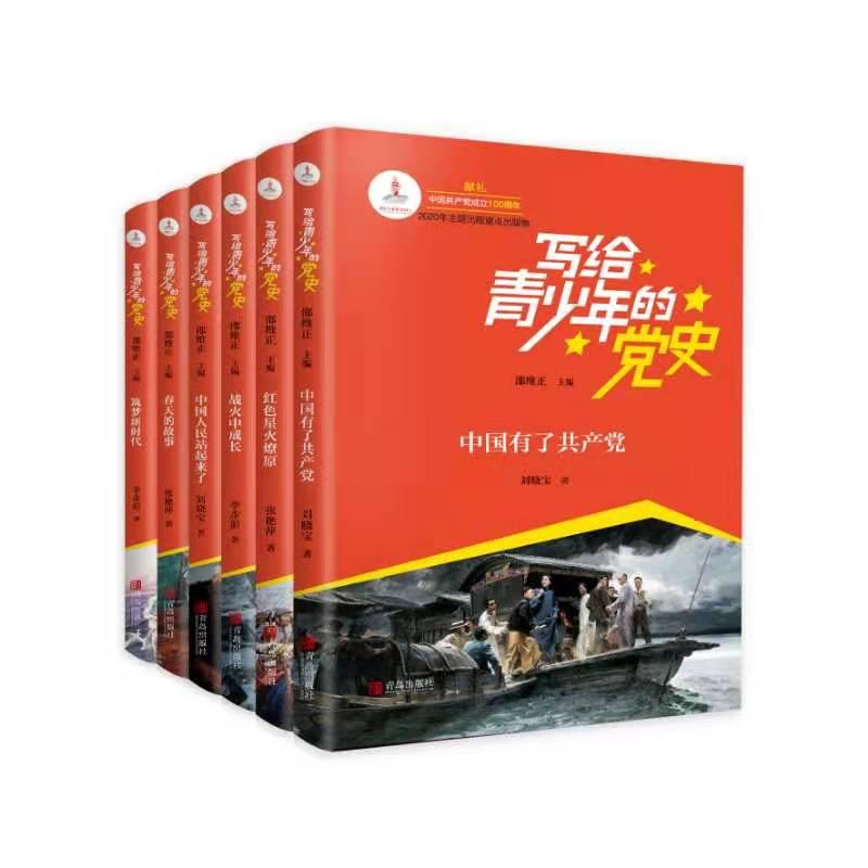 《写给青少年的党史》出版座谈会在北京举行-出版人杂志官网