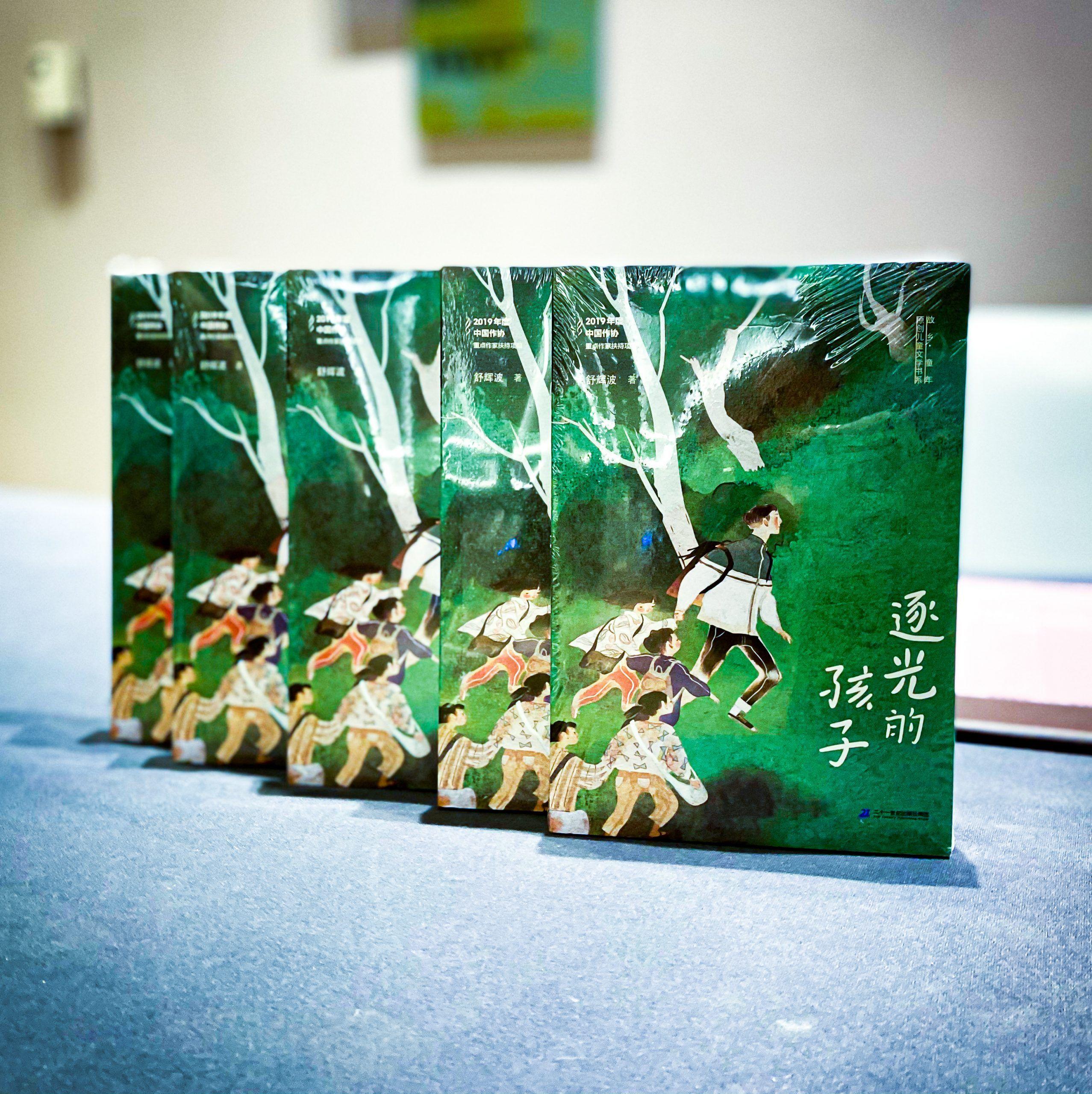 那些逐光的人,自己也成了光——《逐光的孩子》作品研讨会在京举行