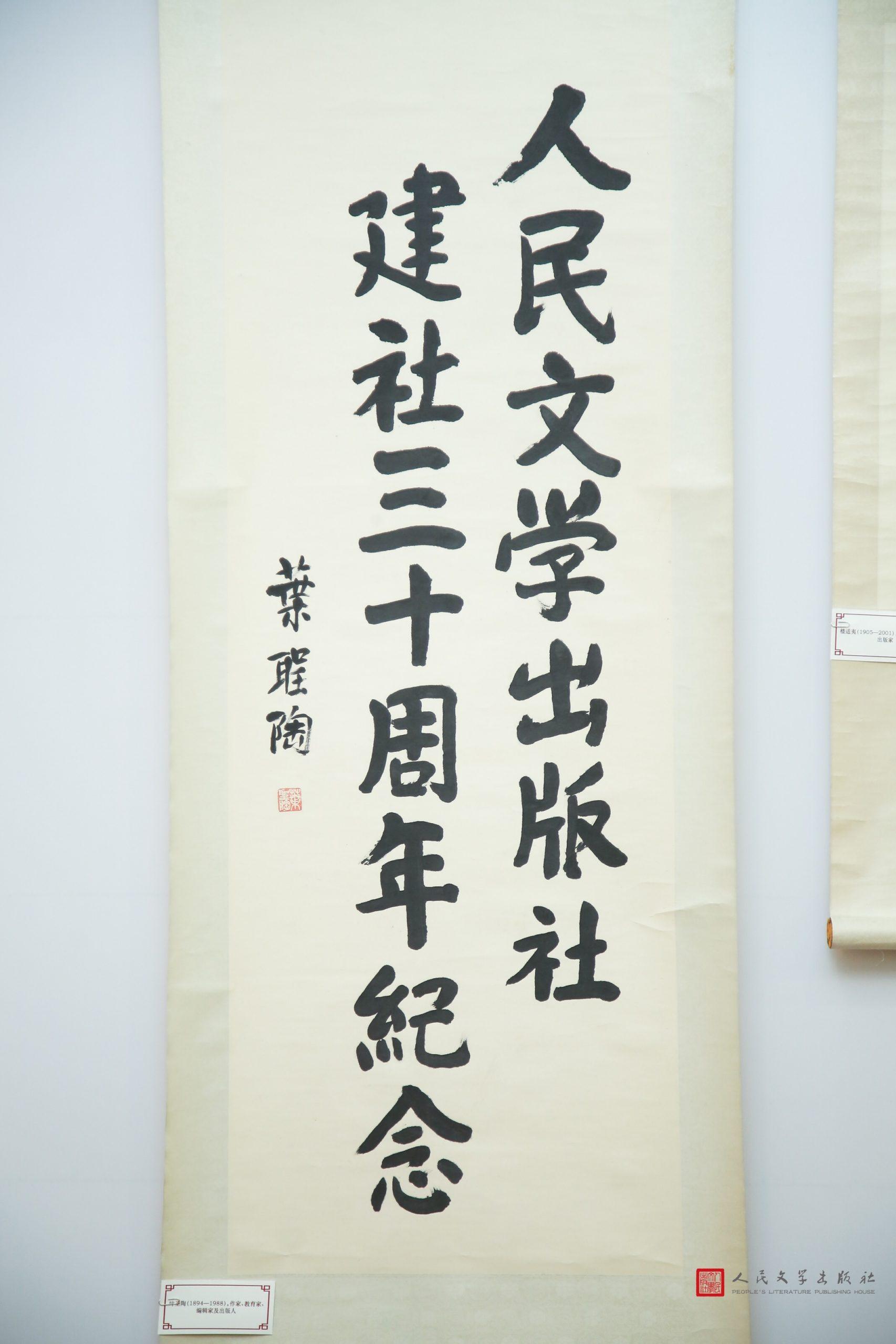 承载中国人七十年的文学记忆,人民文学出版社迎来七十华诞!-出版人杂志官网
