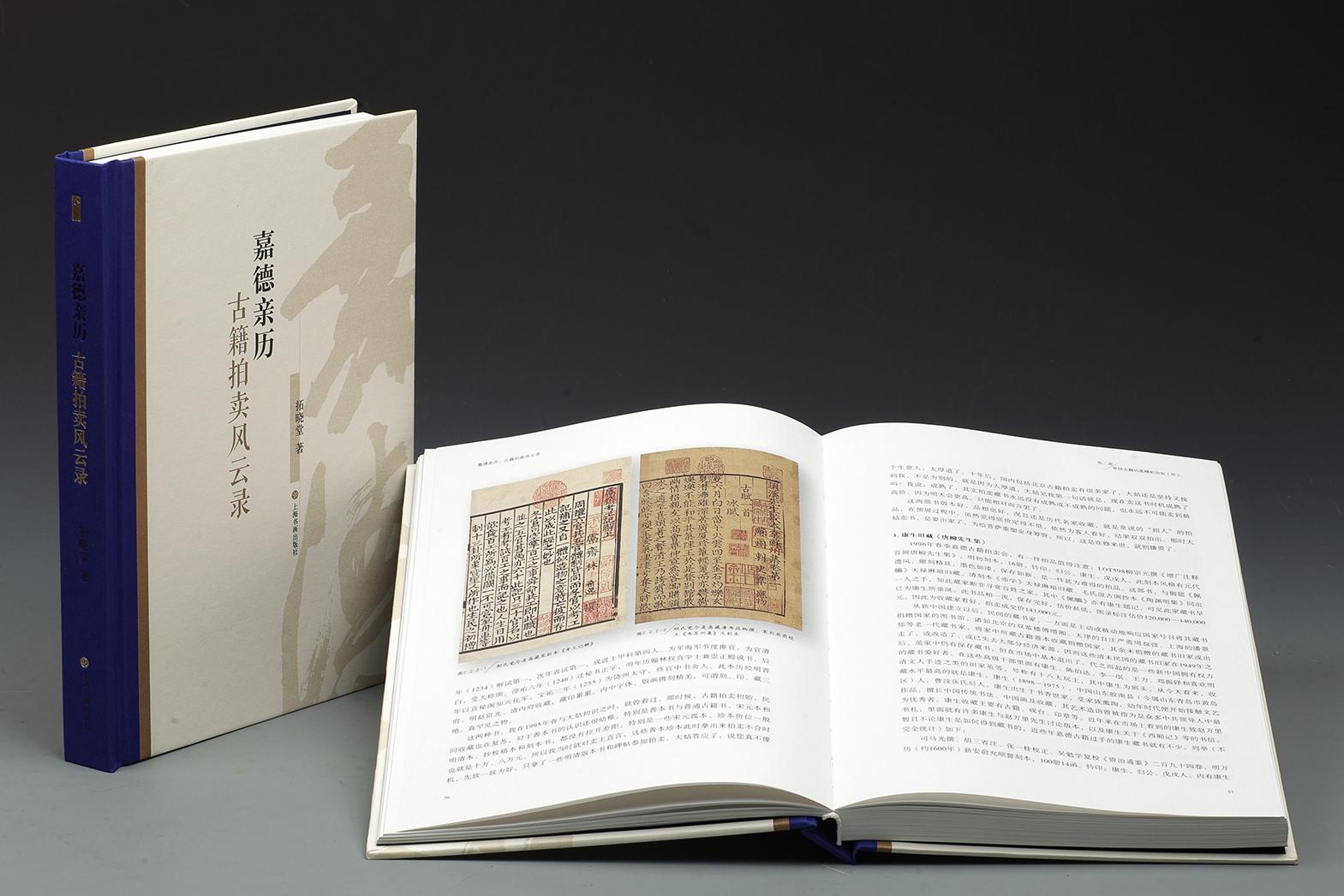 拓晓堂:古籍拍卖20年