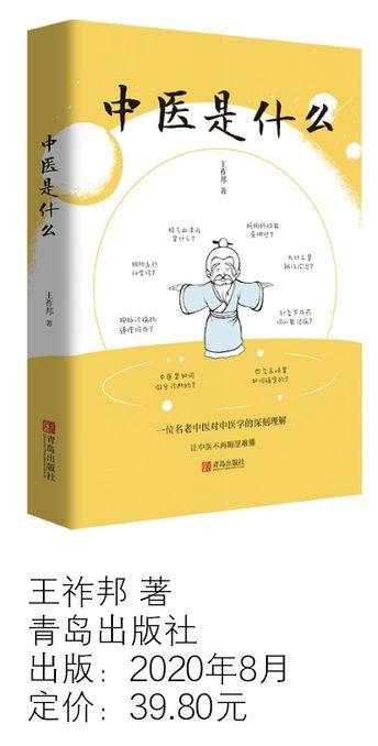 回到原点讲中医-出版人杂志官网