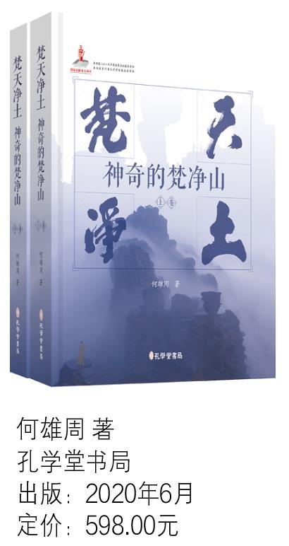 梵净山间有生灵-出版人杂志官网