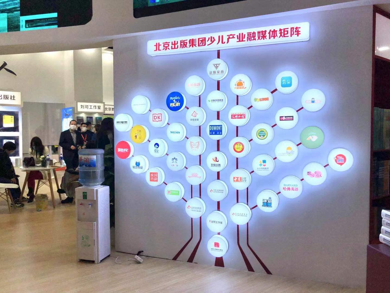 北京出版集团携精品力作亮相2021北京图书订货会-出版人杂志官网