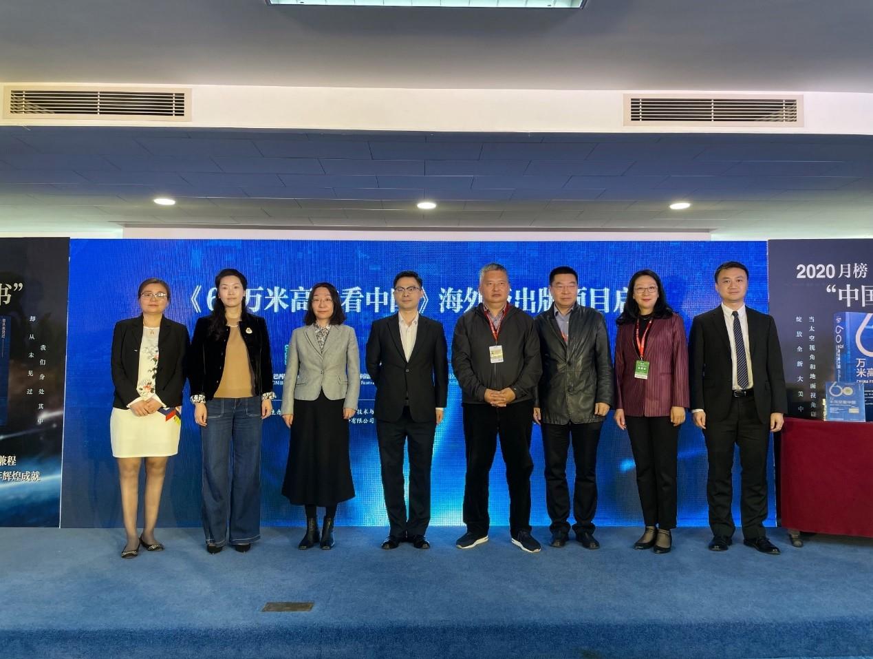 《60万米高空看中国》图书推介会暨海外版出版项目启动仪式举办