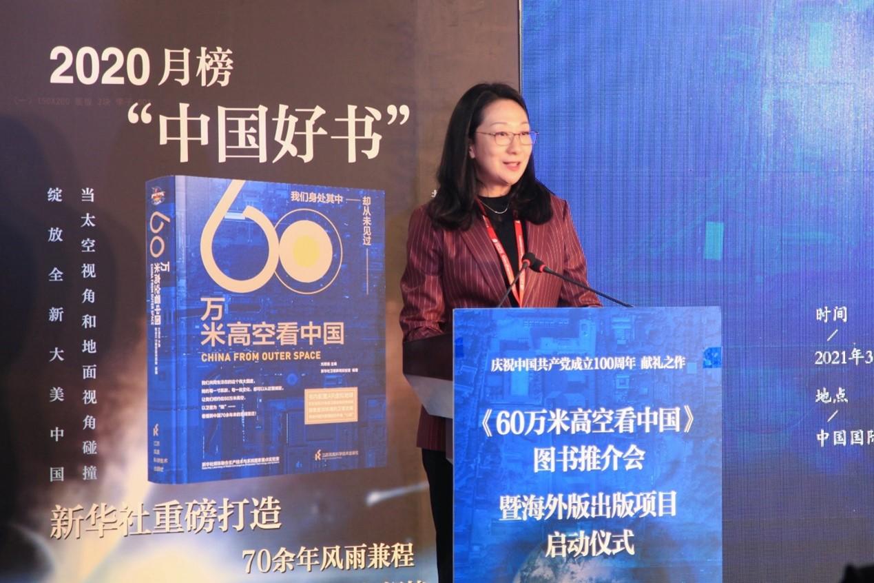 《60万米高空看中国》图书推介会暨海外版出版项目启动仪式举办-出版人杂志官网