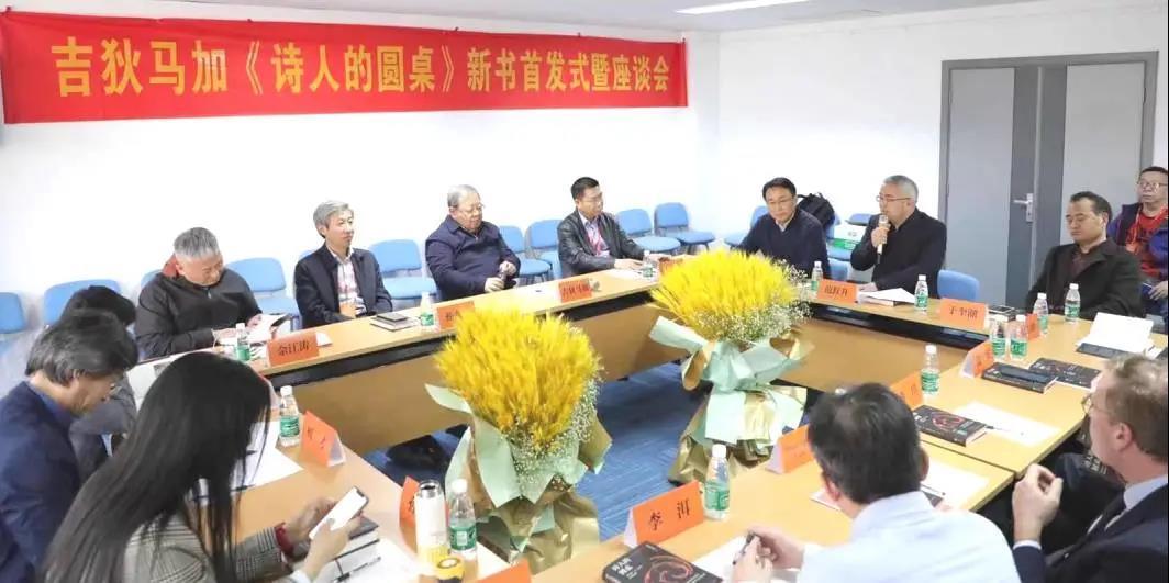 凤凰文艺社举办《诗人的圆桌》新书首发座谈会丨开展国际诗歌交流,中国有这样的文化自信