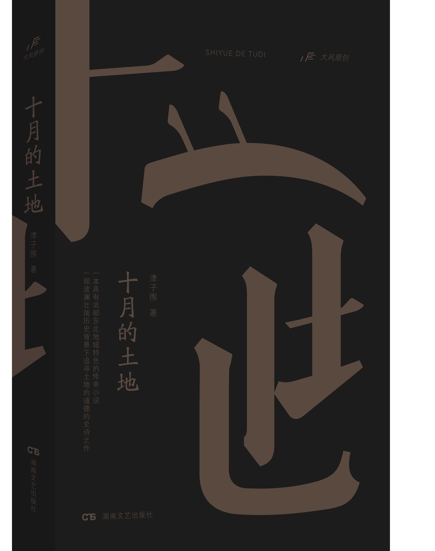 """湖南文艺出版社第16届""""原创之春""""在京召开,一批原创精品力作面世-出版人杂志官网"""