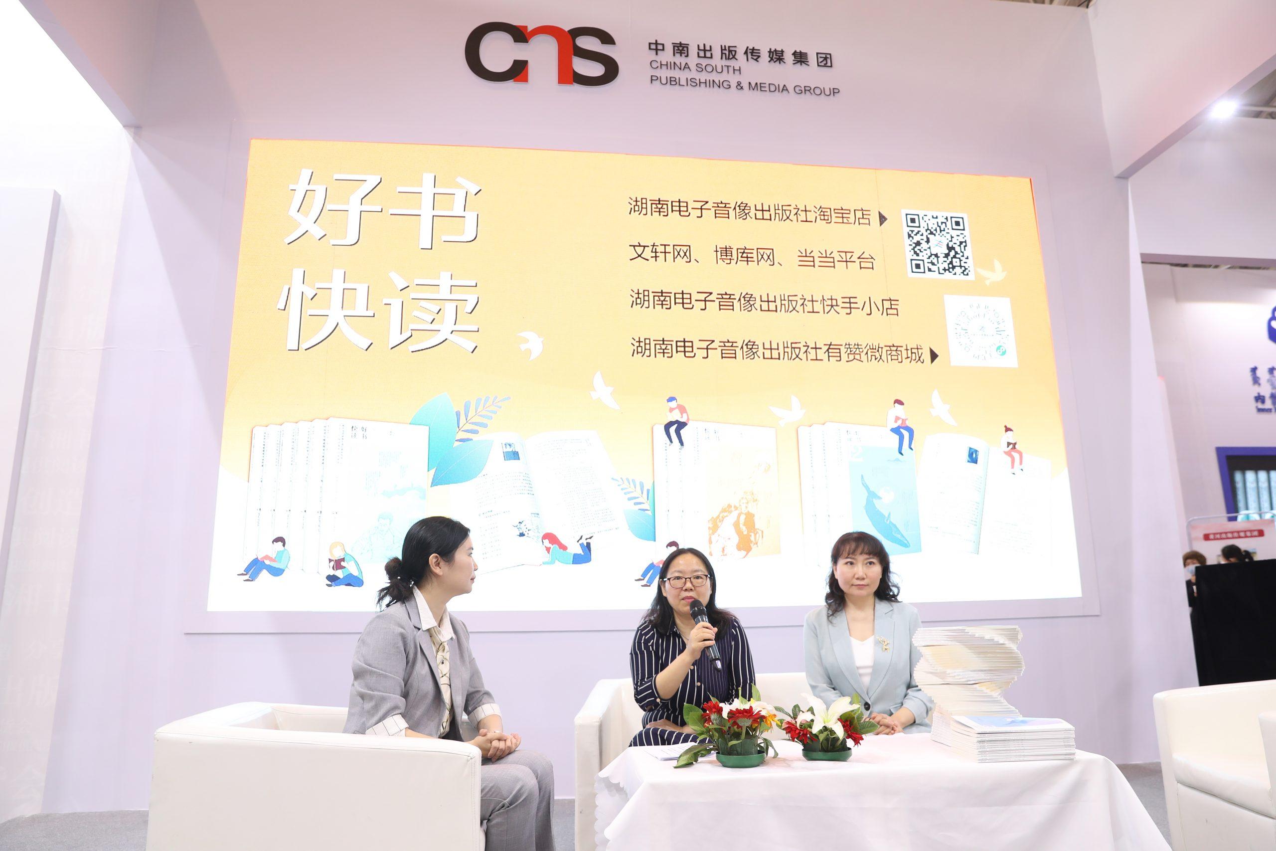湖南电音社《好书快读》亮相订货会,将300本好书精华浓缩于12册图书-出版人杂志官网