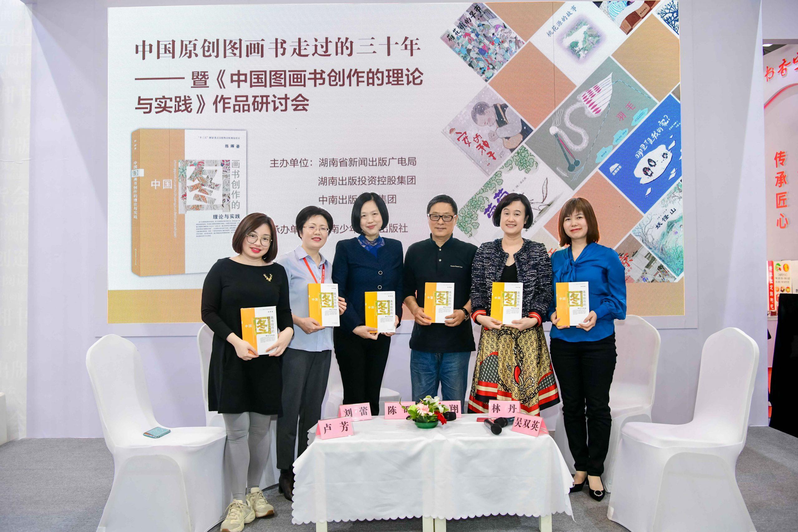 中国原创图画书走过的三十年 ——暨《中国图画书创作的理论与实践》作品研讨会成功在京举办-出版人杂志官网
