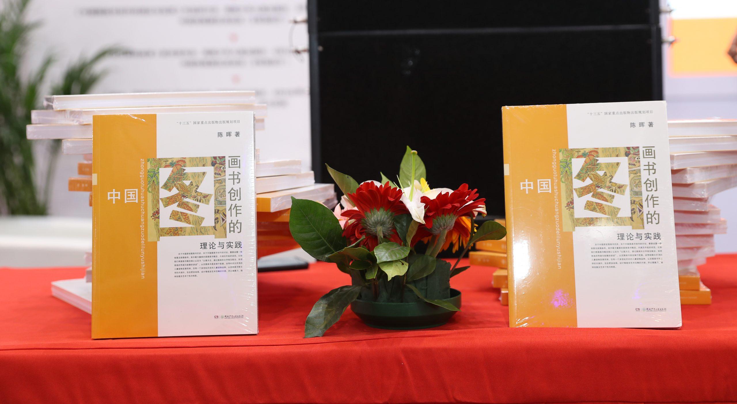 中国原创图画书走过的三十年 ——暨《中国图画书创作的理论与实践》作品研讨会成功在京举办