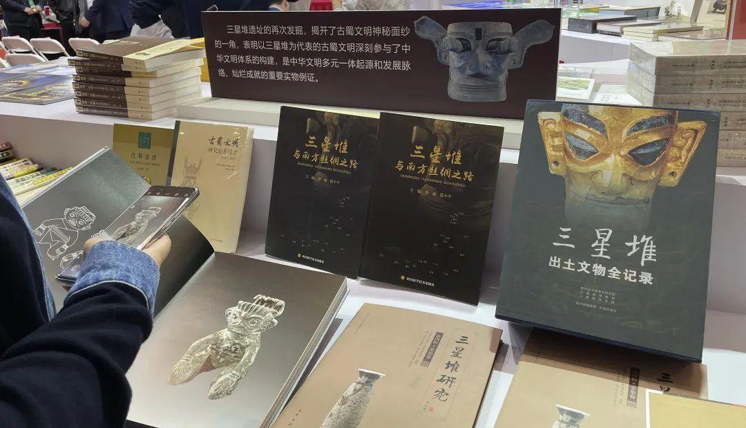 沉睡三千年 再醒惊天下——三星堆系列图书发布会在京举行