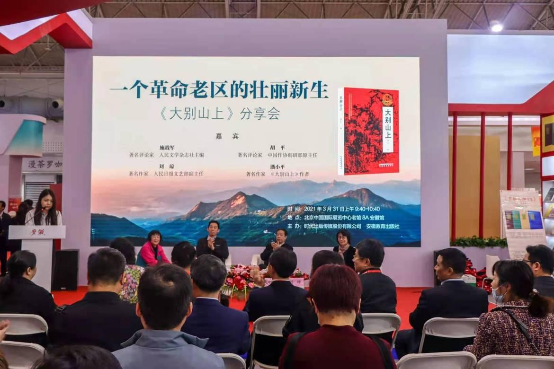 一个革命老区的壮丽新生:《大别山上》新书分享会在京举行-出版人杂志官网
