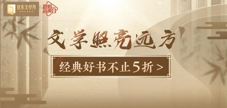 京东2021年一季度文学畅销榜 上演中外名著大比拼-出版人杂志官网