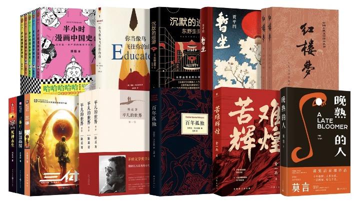 京东2021年一季度文学畅销榜 上演中外名著大比拼