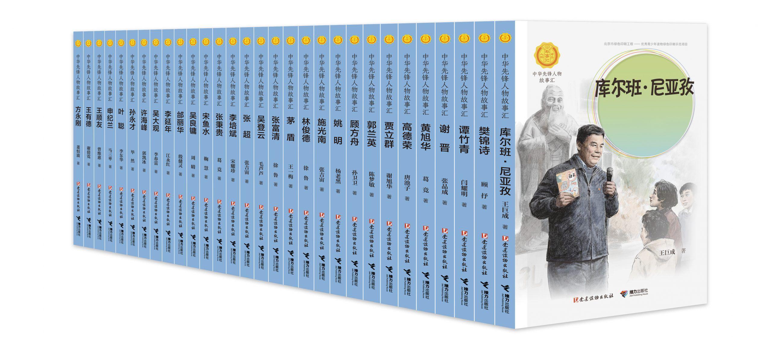 """用时代先锋铸造国魂——""""中华先锋人物故事汇""""系列丛书 第三辑新书发布在京举行"""