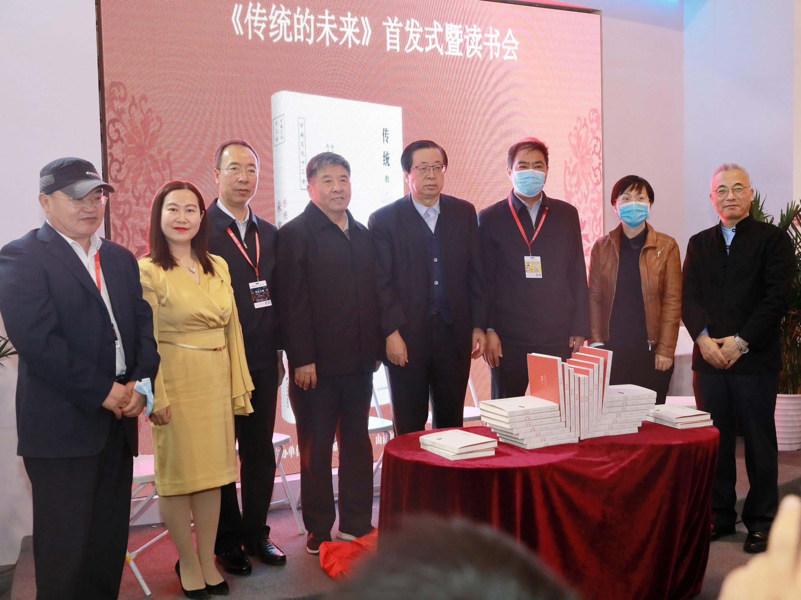 《传统的未来》首发式暨读书会在北京举行-出版人杂志官网