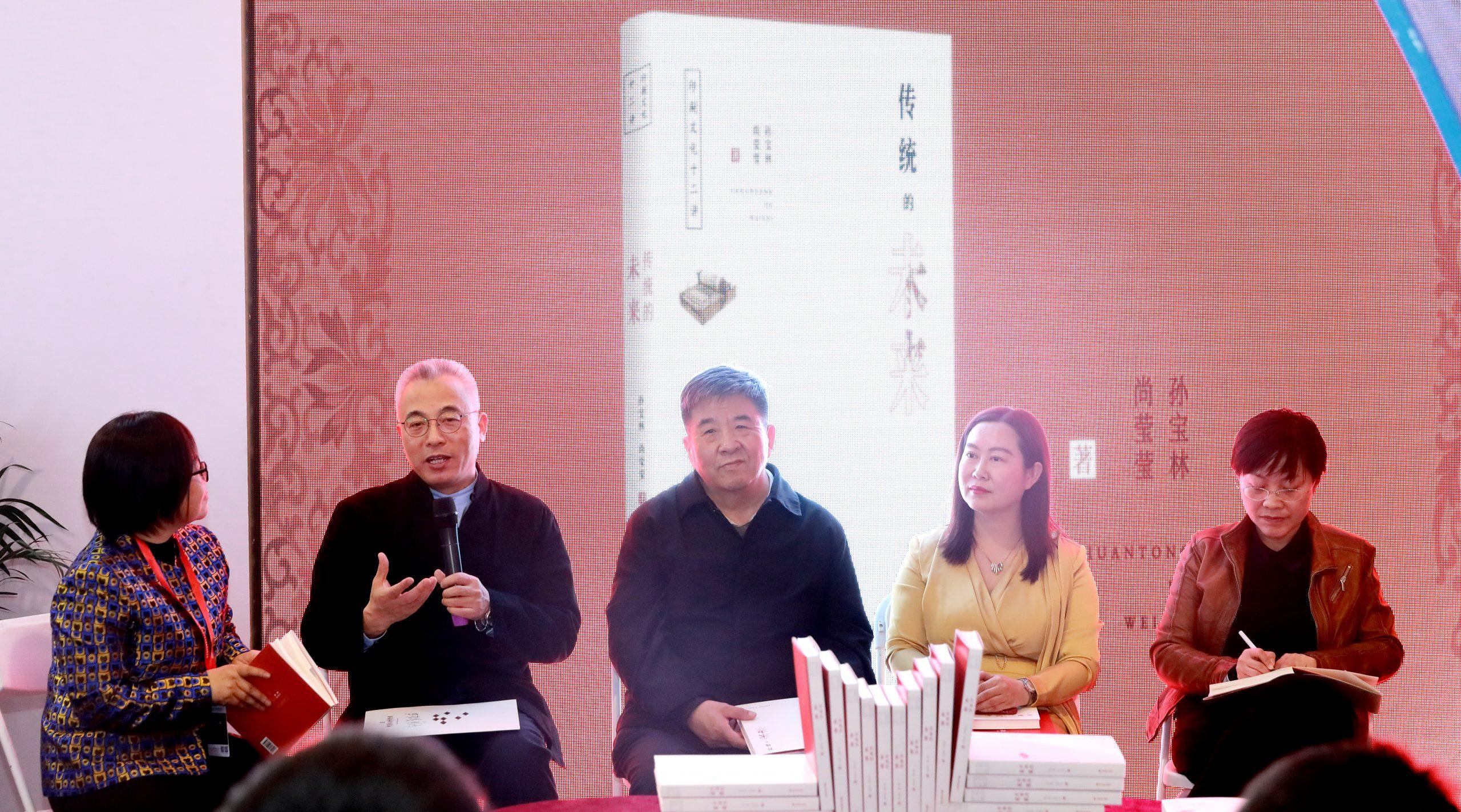 《传统的未来》首发式暨读书会在北京举行