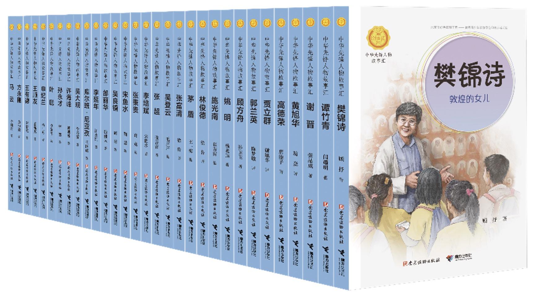 云端征订开启2021新征程 多板块畅销爆品抢鲜上市 ——接力出版社亮相第34届图书订货会-出版人杂志官网