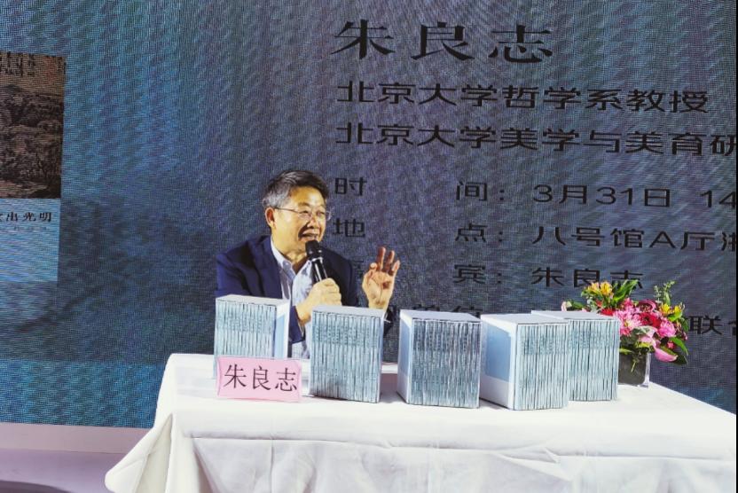 《文人画的真性》系列亮相北京图书订货会,朱良志教授谈文人画的人文价值-出版人杂志官网