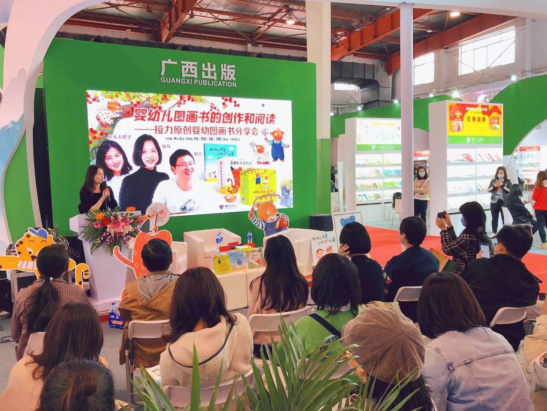 婴幼儿图画书的创作和阅读——接力原创婴幼儿图画书分享会在京举行-出版人杂志官网
