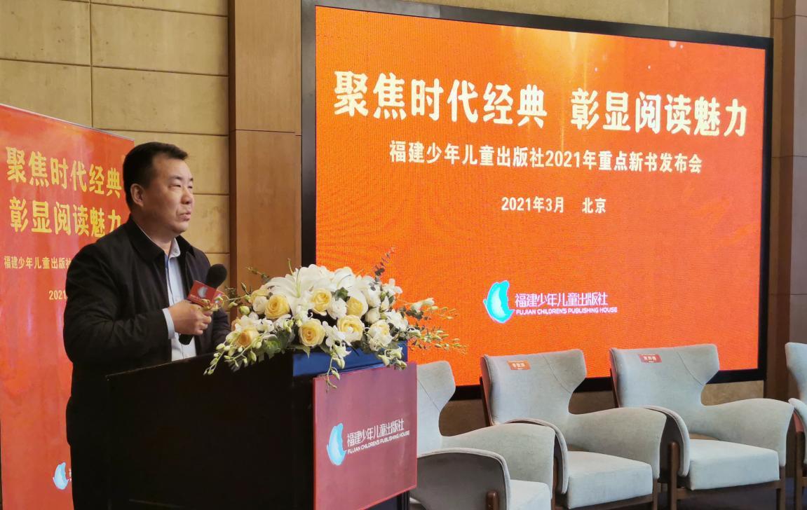 福建少年儿童出版社2021年重点新书发布会在京举办-出版人杂志官网
