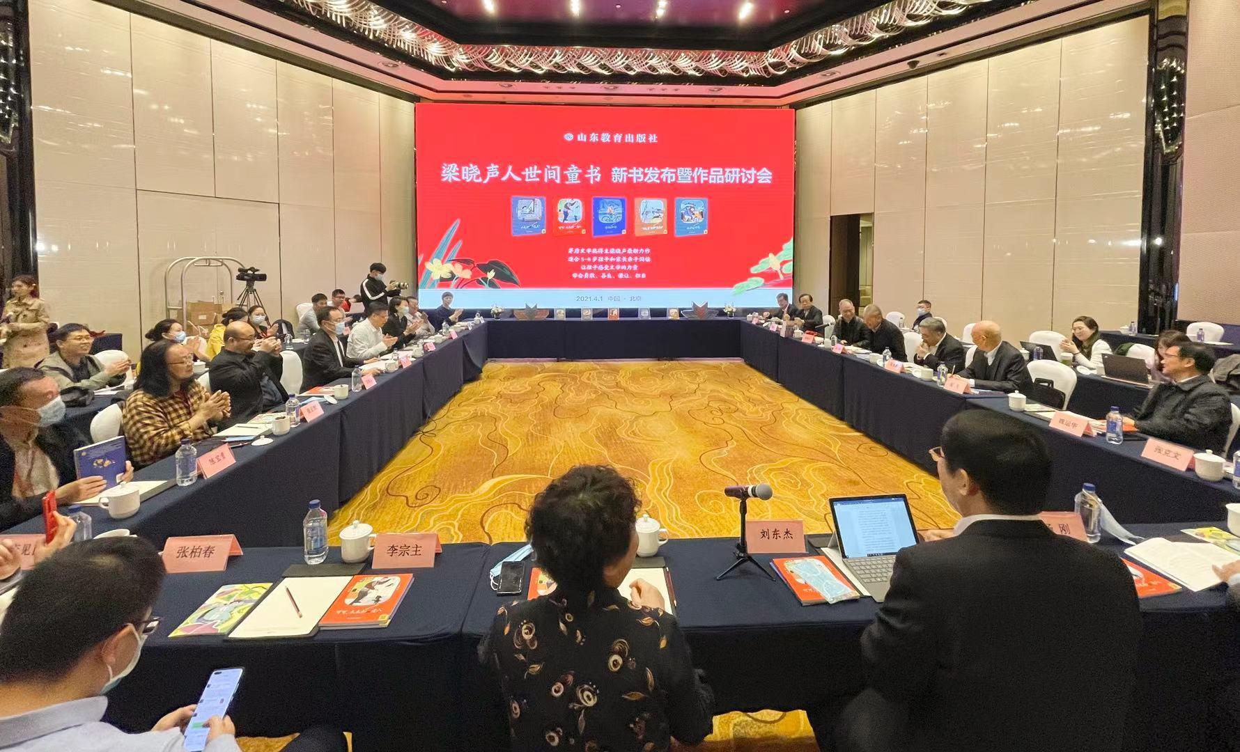 《梁晓声人世间童书》新书发布暨作品研讨会在京召开-出版人杂志官网