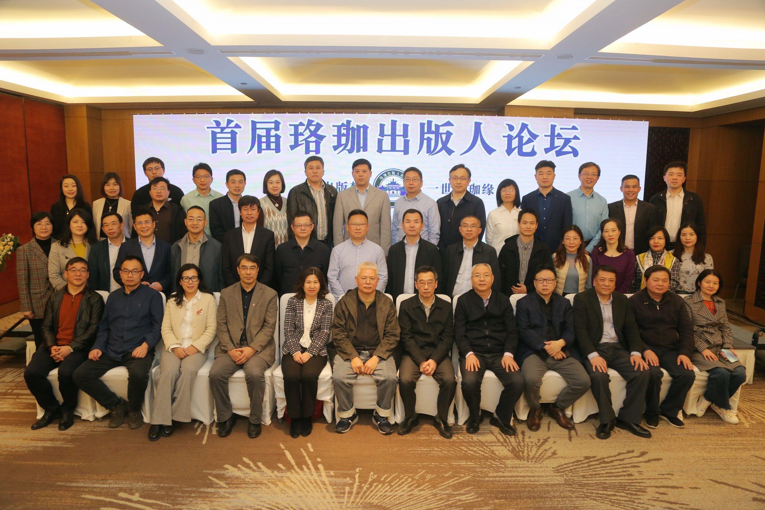 书业远景 人才未来 ——首届珞珈出版人论坛在京举办