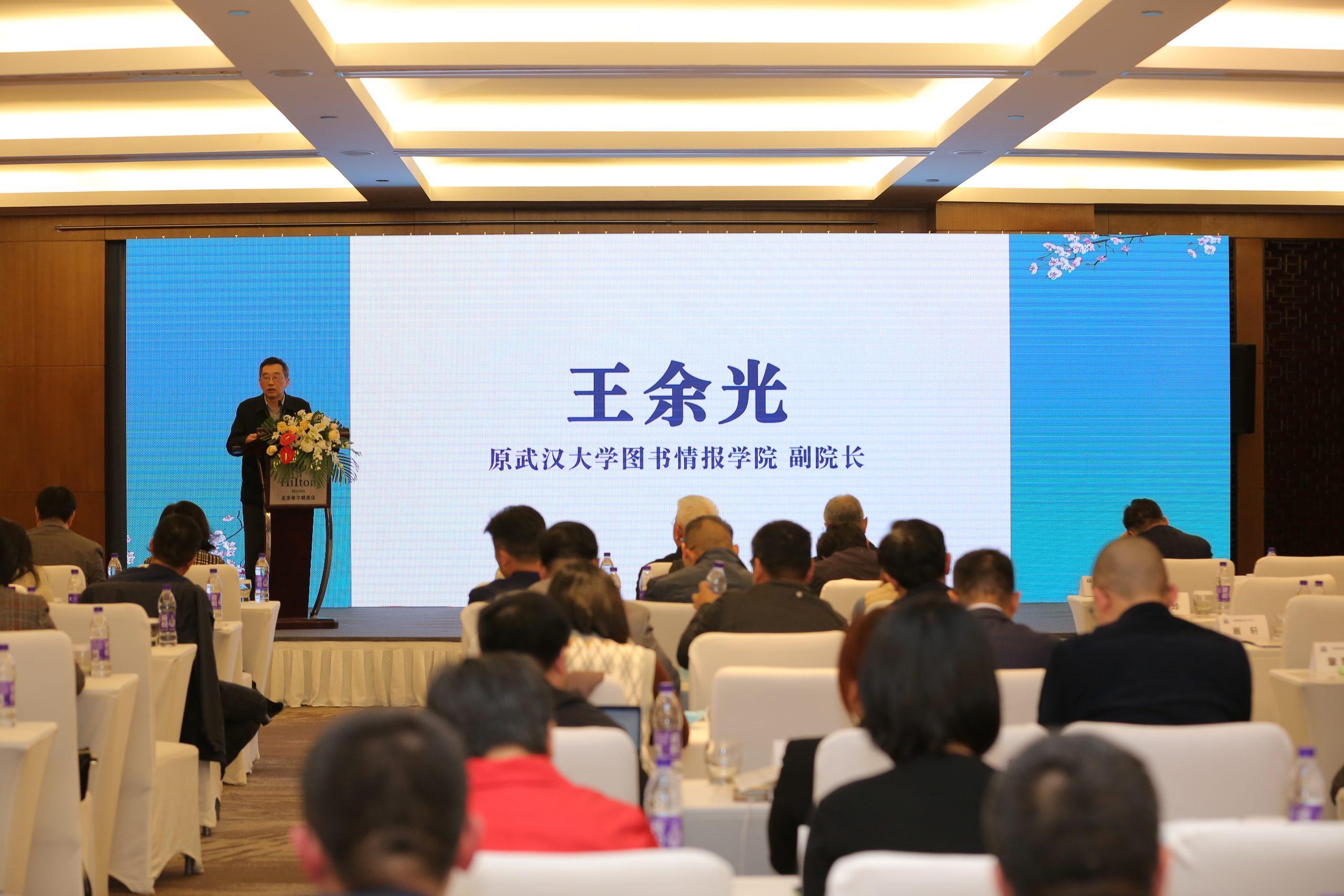 书业远景 人才未来 ——首届珞珈出版人论坛在京举办-出版人杂志官网
