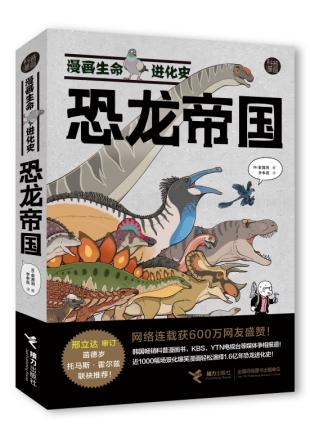 """让科普书像脱口秀一样好看! 超高人气漫画书""""漫画生命进化史""""新书发布会在京举办-出版人杂志官网"""