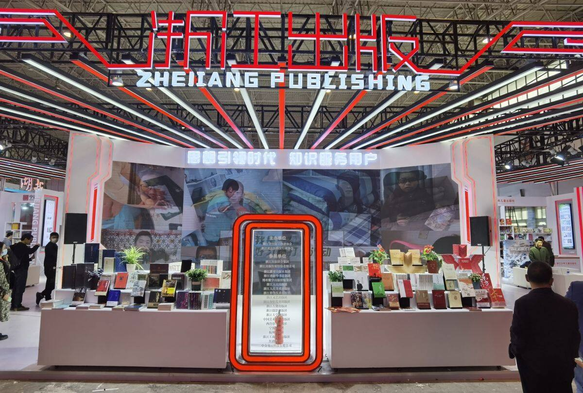 """奋进新征程,""""浙""""里有好书  ——浙版传媒参加2021北京图书订货会-出版人杂志官网"""