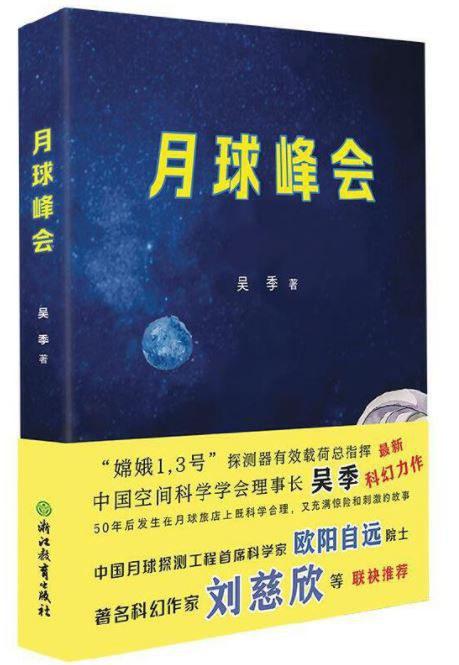 太空给人类带来的三次启示 ——《月球峰会》新书分享活动-出版人杂志官网