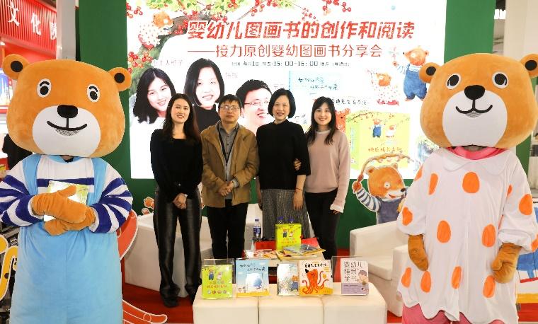 婴幼儿图画书的创作和阅读 ——接力原创婴幼儿图画书分享会在京举行-出版人杂志官网