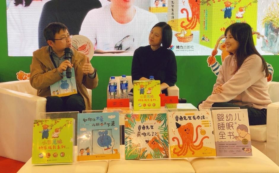 婴幼儿图画书的创作和阅读 ——接力原创婴幼儿图画书分享会在京举行