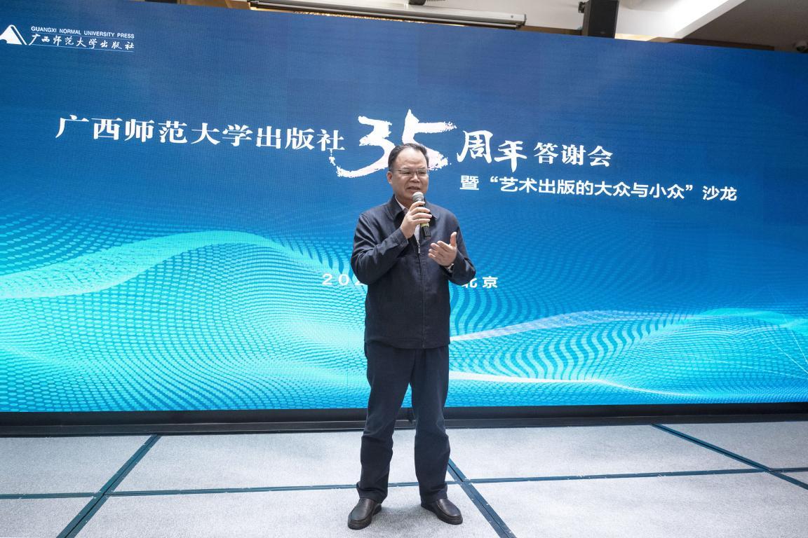 回望发展路 描摹新蓝图:广西师范大学出版社35周年答谢会在京举行