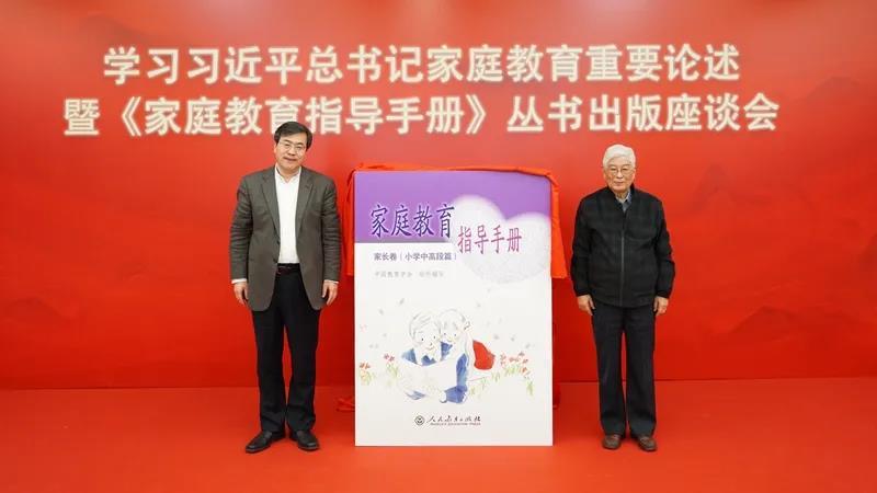 """《家庭教育指导手册》丛书出版座谈会在京举行,""""家校社""""协同育人攻坚再上新台阶"""